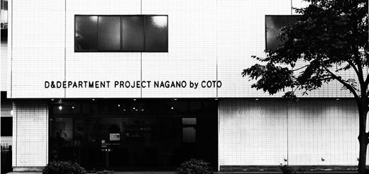 nagano_shop_main.jpg